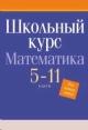 Математика 5-11 кл. Школьный курс